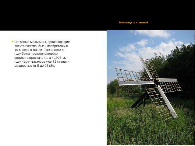 Мельница со станиной  Ветряные мельницы, производящие электричество, были из...
