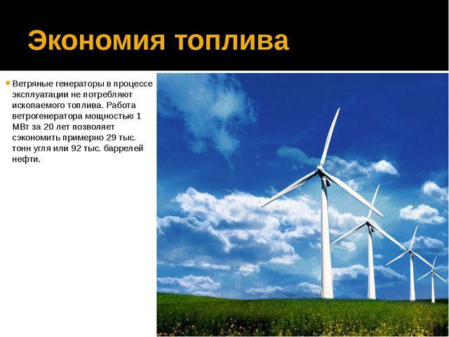 Экономия топлива Ветряные генераторы в процессе эксплуатации не потребляют и...