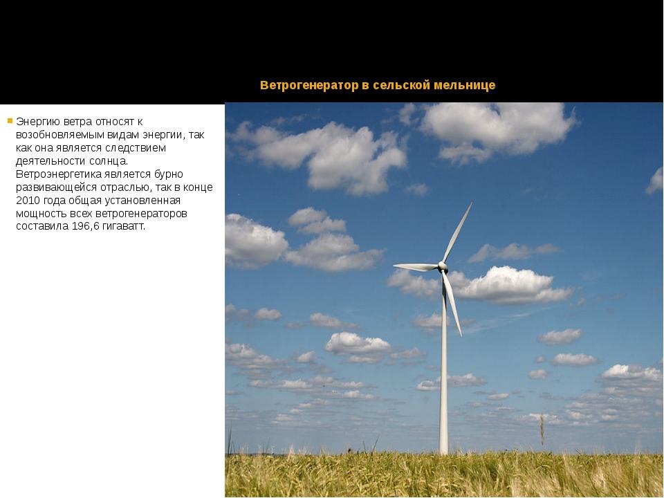 Ветрогенератор в сельской мельнице Энергию ветра относят к возобновляемым ви...