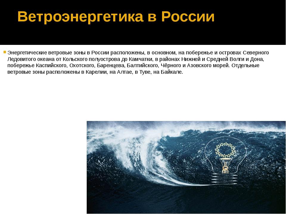 Ветроэнергетика в России  Энергетические ветровые зоны в России расположены,...