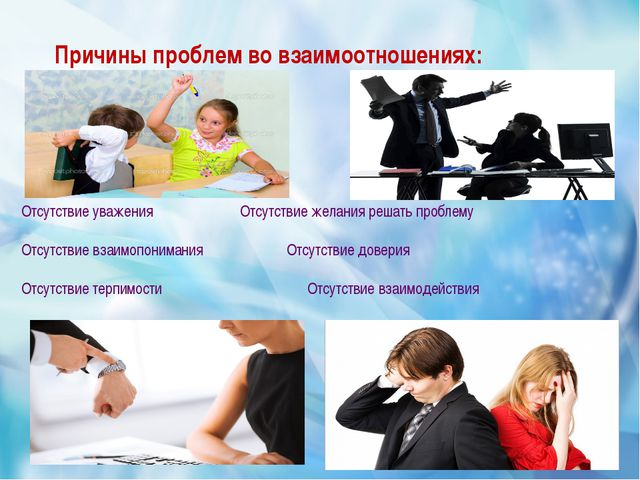 Причины проблем во взаимоотношениях: Отсутствие уважения Отсутствие желания...