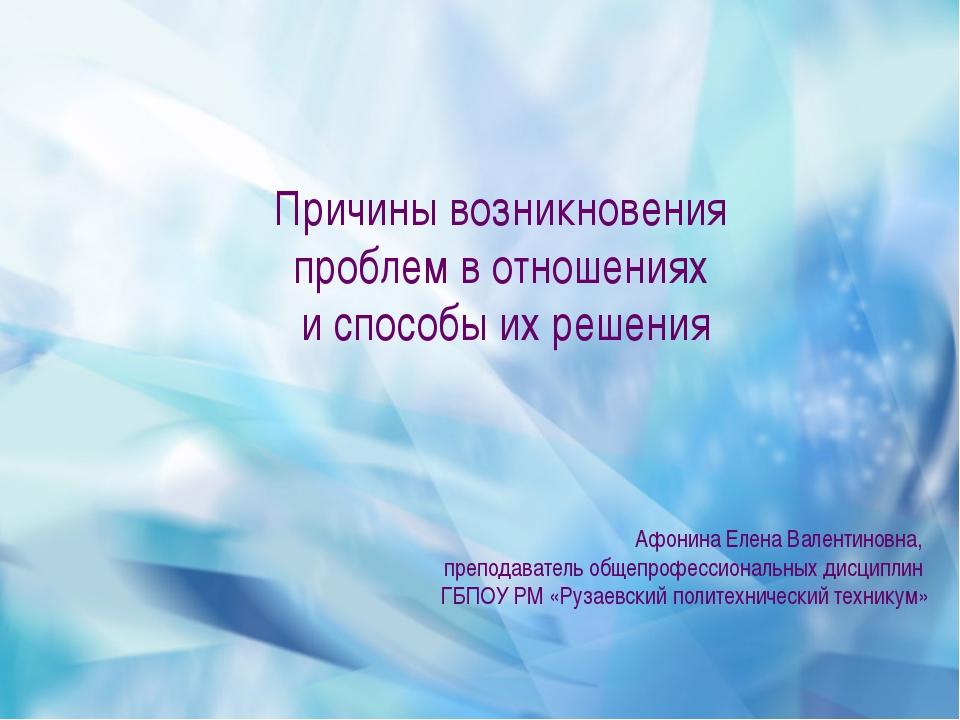 Причины возникновения проблем в отношениях и способы их решения Афонина Елен...