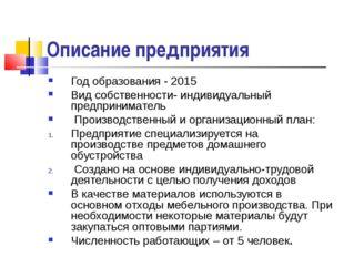 Описание предприятия Год образования - 2015 Вид собственности- индивидуальный