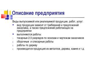 Описание предприятия Виды выпускаемой или реализуемой продукции, работ, услуг