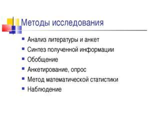 Методы исследования Анализ литературы и анкет Синтез полученной информации Об