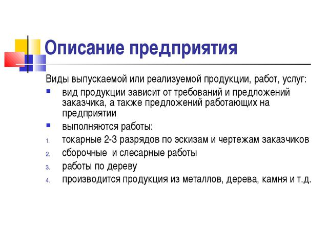 Описание предприятия Виды выпускаемой или реализуемой продукции, работ, услуг...