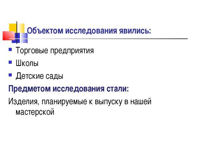 Объектом исследования явились: Торговые предприятия Школы Детские сады Предме...