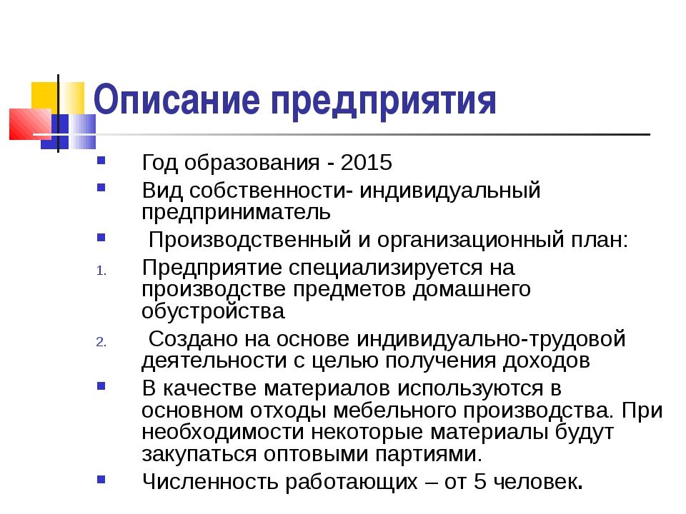 Описание предприятия Год образования - 2015 Вид собственности- индивидуальный...