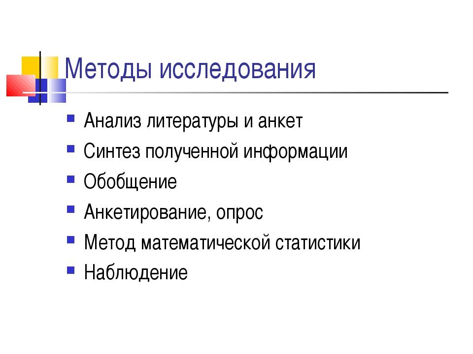 Методы исследования Анализ литературы и анкет Синтез полученной информации Об...
