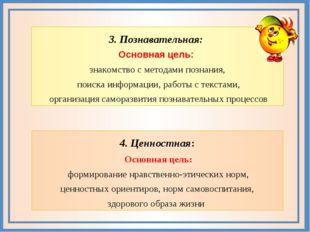 4. Ценностная: Основная цель: формирование нравственно-этических норм, ценнос