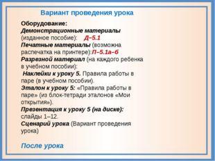 Вариант проведения урока Оборудование: Демонстрационные материалы (изданное п