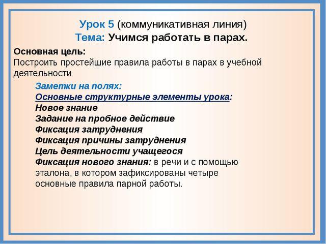 Урок 5 (коммуникативная линия) Тема: Учимся работать в парах. Основная цель:...