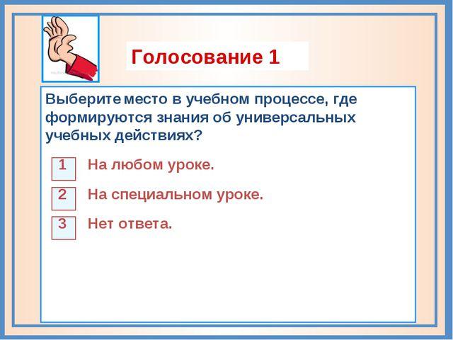 Голосование 1