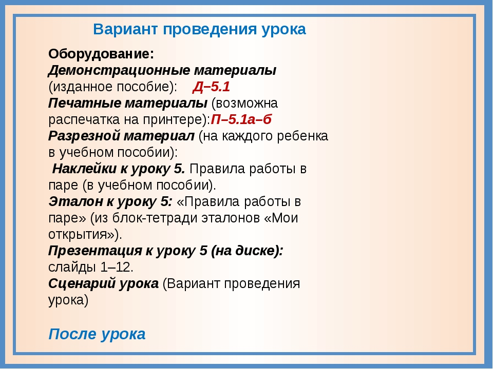 Вариант проведения урока Оборудование: Демонстрационные материалы (изданное п...