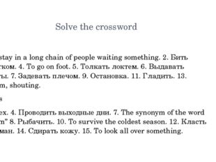 Solve the crossword Down 1. To stay in a long chain of people waiting somethi