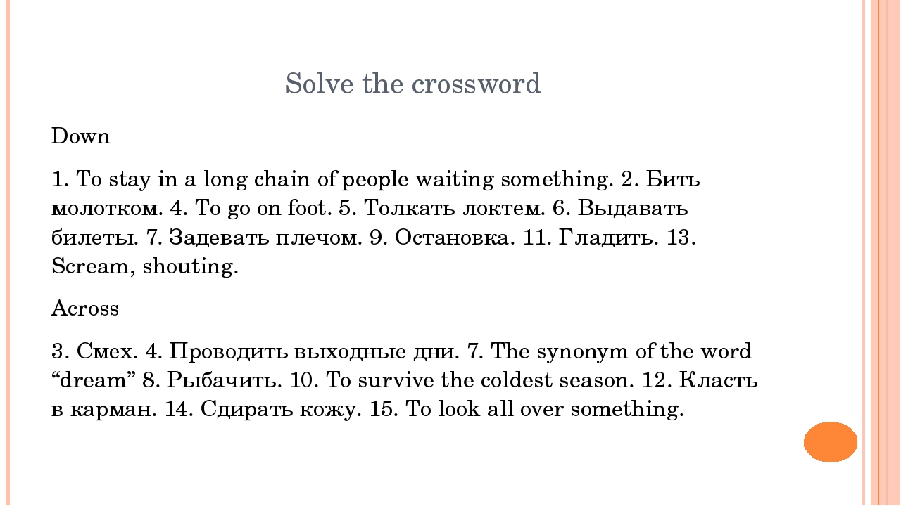 Solve the crossword Down 1. To stay in a long chain of people waiting somethi...