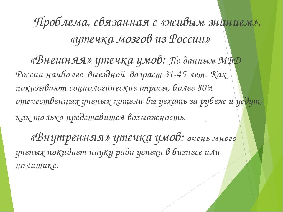 Проблема, связанная с «живым знанием», «утечка мозгов из России» «Внешняя» ут...