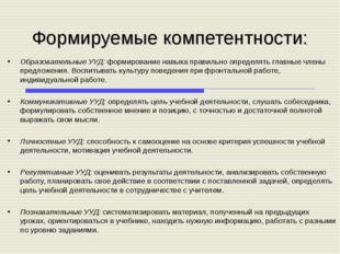 Формируемые компетентности: Образовательные УУД: формирование навыка правильн