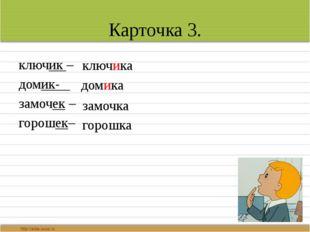 ключик – домик- замочек – горошек– Карточка 3. ключика домика замочка горошка