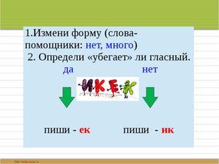 Выполнила учитель начальных классов Бугрова Ю.В. МБОУ СОШ №10, г. Саров 1.Из