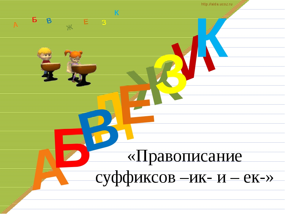 «Правописание суффиксов –ик- и – ек-» Д А И Б В Ж Е З К А Б В Ж З Е К http:/...