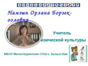 Учитель физической культуры МБОУ Моген-Буренская СОШ с. Кызыл-Хая Намзын Орл