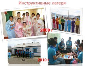 2009 г 2010 г 209