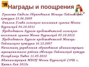 Награды и поощрения Грамота Отдела Образования Монгун-Тайгинского кожууна 23.