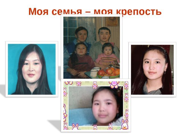 Моя семья – моя крепость