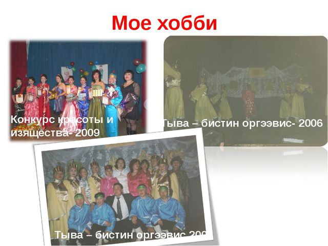 Мое хобби Конкурс красоты и изящества- 2009 Тыва – бистин оргээвис 2006 Тыва...