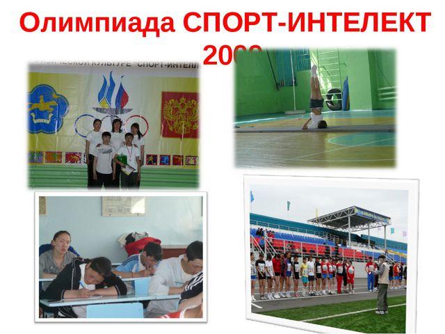 Олимпиада СПОРТ-ИНТЕЛЕКТ 2009