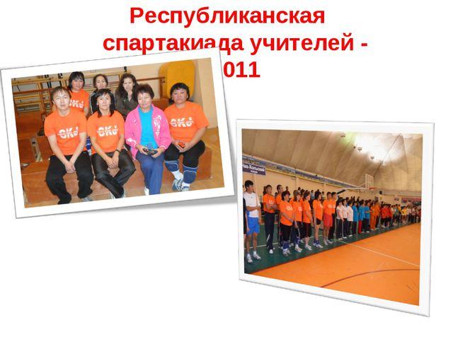 Республиканская спартакиада учителей - 2011
