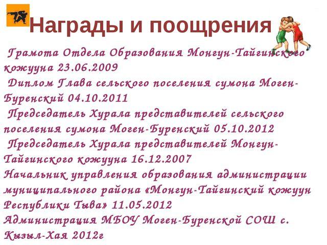 Награды и поощрения Грамота Отдела Образования Монгун-Тайгинского кожууна 23....