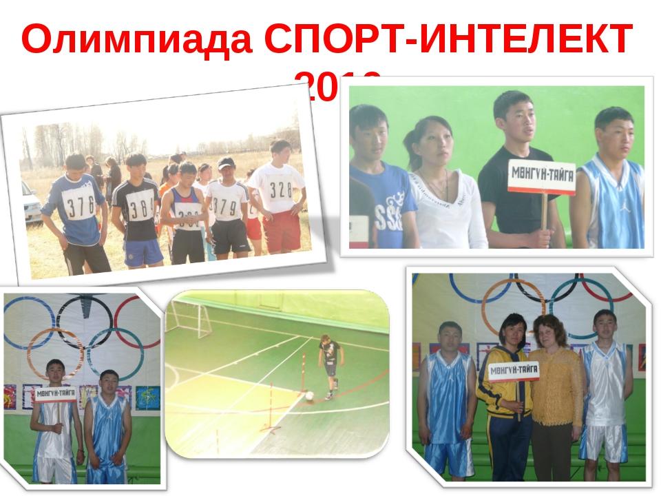 Олимпиада СПОРТ-ИНТЕЛЕКТ 2010