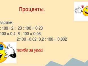 Проценты. Проверяем: 200 : 100 =2 ; 23 : 100 = 0,23 40 : 100 = 0,4; 8 : 100