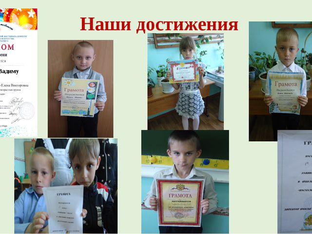 Сокиркину Вадиму Наши достижения