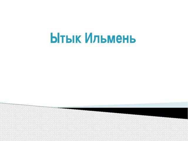 Ытык Ильмень