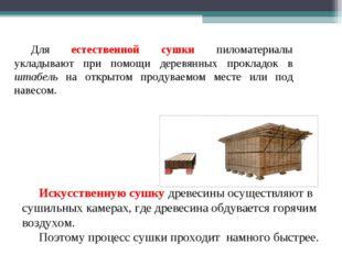 Для естественной сушки пиломатериалы укладывают при помощи деревянных проклад
