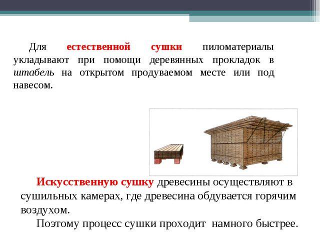 Для естественной сушки пиломатериалы укладывают при помощи деревянных проклад...