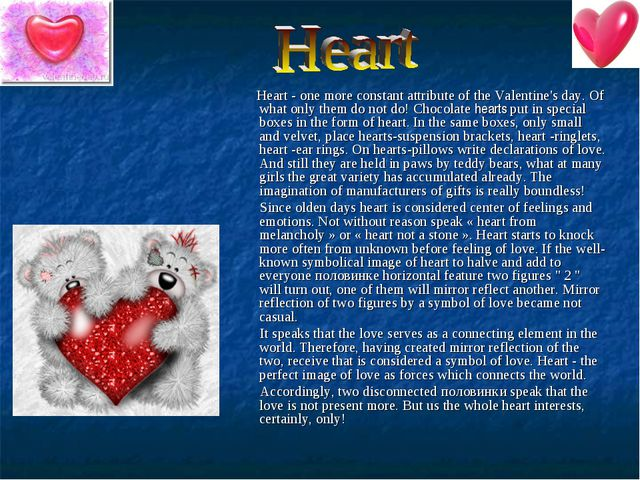 Heart - one more constant attribute of the Valentine's day. Of what only the...