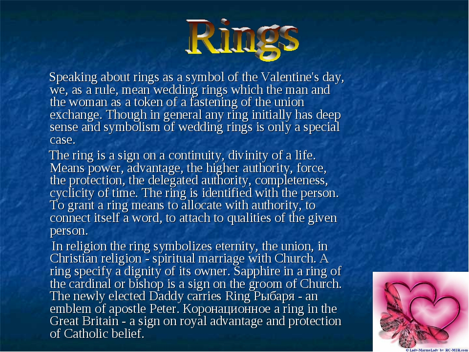 Speaking about rings as a symbol of the Valentine's day, we, as a rule, mean...