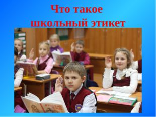 Что такое школьный этикет