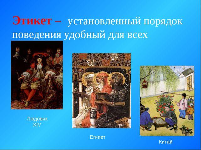 Этикет – установленный порядок поведения удобный для всех Людовик XIV Египет...
