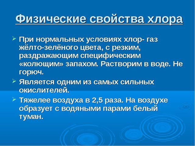 Физические свойства хлора При нормальных условиях хлор- газ жёлто-зелёного ц...