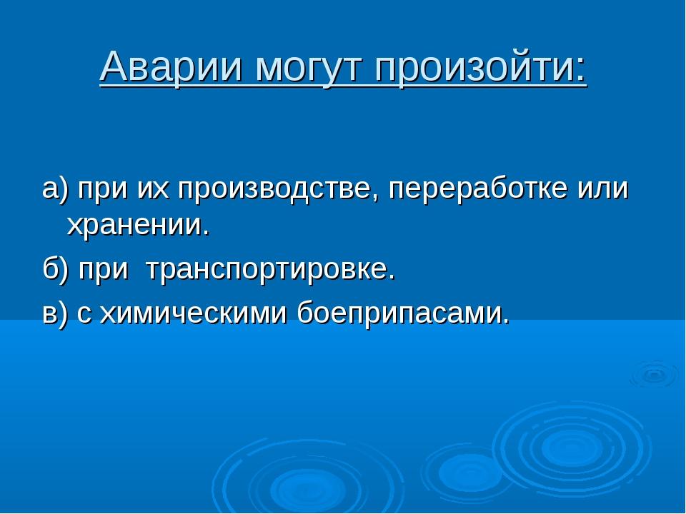 Аварии могут произойти: а) при их производстве, переработке или хранении. б)...