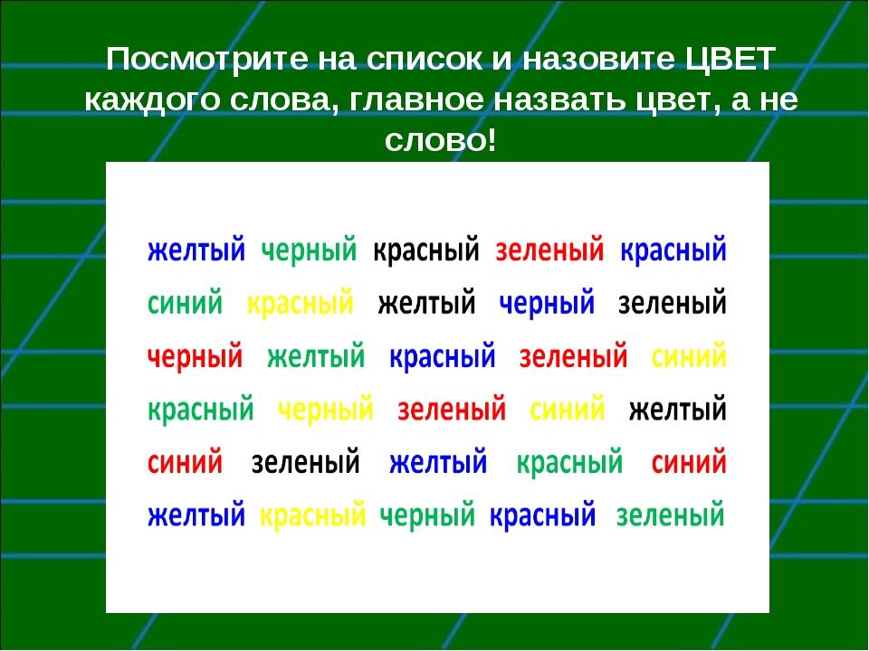 Картинка цветные слова