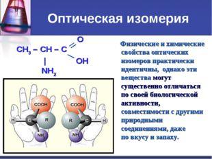 Оптическая изомерия O CH3 – CH – C | OH NH2 Физические и химические свойства