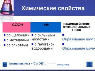 Химические свойства Аминокислота + Cu(OH)2 синий раствор