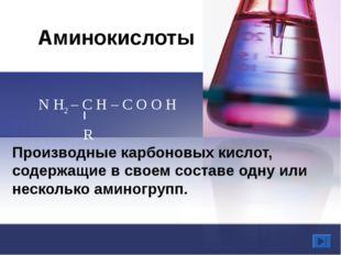 Аминокислоты Производные карбоновых кислот, содержащие в своем составе одну и