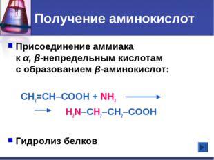 Получение аминокислот Присоединение аммиака к α, β-непредельным кислотам с об